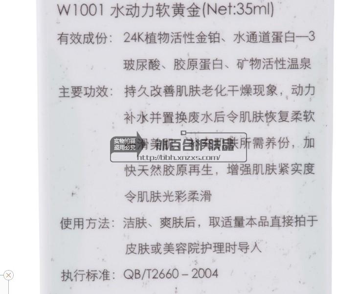 冰百合 活性金养肤精华30ml 现 水动力软黄金35ml